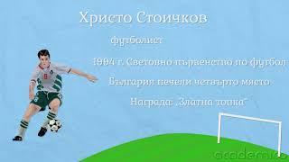 Постижения на българските спортисти - Човекът и обществото 3 клас | academico