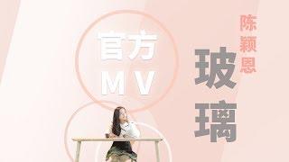 陈颖恩 《玻璃》官方歌词版MV Official Lyrics Video 【中国新歌声】