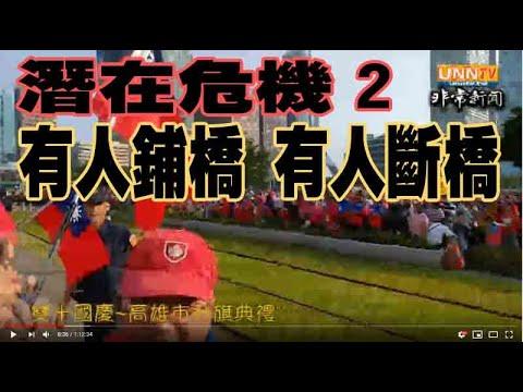 雙十國慶~高雄市升旗典禮直播