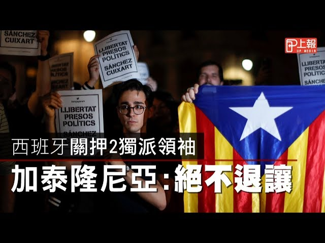 公投遭判違憲 加泰隆尼亞人上街抗議