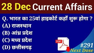 Next Dose #291| 28 December 2018 Current Affairs | Daily Current Affairs | Current Affairs In Hindi