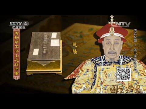 清宫金器——金书匣里的传奇  【国宝档案 20151117】