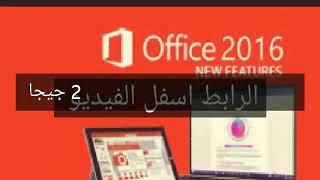 برنامج مايكروسوفت اوفيس 2016 عربي Microsoft Word 2016 Word ...