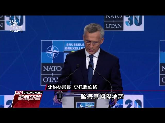 中俄勢力威脅增 北約峰會誓言合作應對