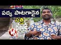 Bithiri Sathi Satirical Conversation With Savitri Over AP Assembly Sessions