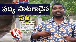 Bithiri Sathi Satirical Conversation With Savitri Over AP ..