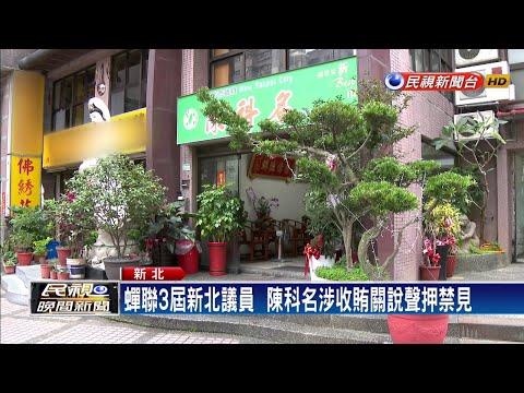 蟬聯3屆新北議員 陳科名涉收賄聲押禁見-民視新聞
