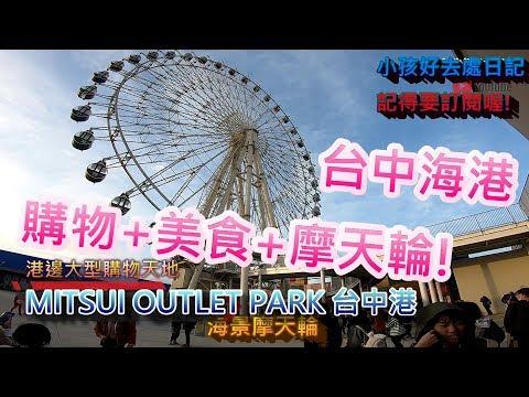 #台中港三井Outlet Park MITSUI OUTLET PARK 台中港