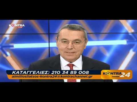 Γ. Κουτουλάκης  με τον Αιμίλιο Λιάτσο  16-10-2018