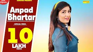 Anpad Bhartaar – AMIT CHAUDHARY – Sonika Singh