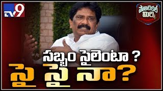 Political Mirchi: Suspense Remains Over Sabbam Hari's New..