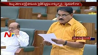 Visakhapatnam Land Pooling Discussion in AP Assembly Sessi..