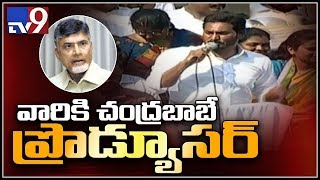 Jagan comments on Chandrababu, Pawan Kalyan and KA Paul..