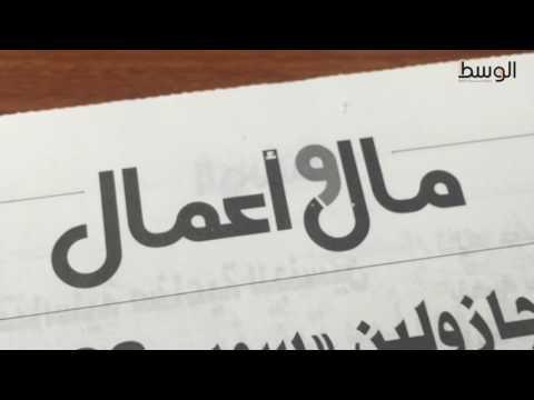 النشرة الصباحيةلصحيفة الوسط البحرينية ليوم الثلثاء 6 سبتمبر 2016
