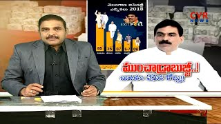 Lagadapati Survey: People lost Huge Money on Betting..