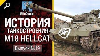 M18 Hellcat - История танкостроения №19 - от EliteDualistTv