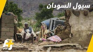 سيول في السودان     -