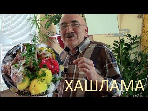 Праздничная ХАШЛАМА по-армянски photo