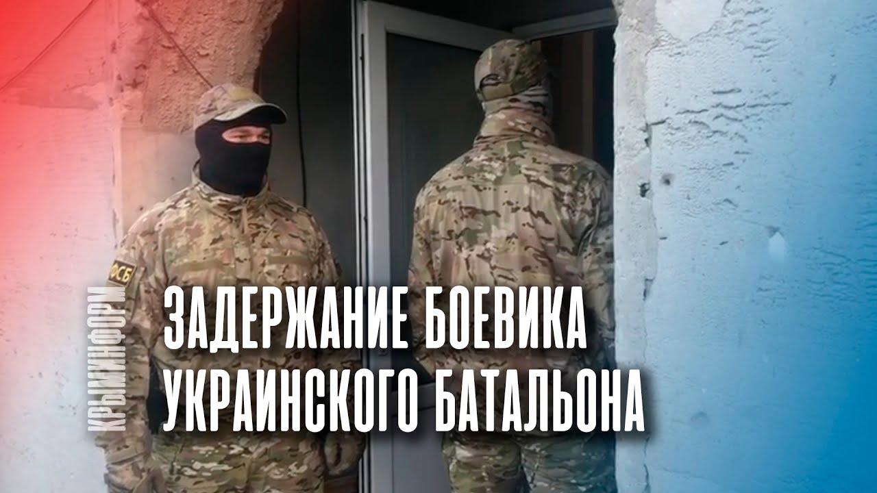 ФСБ в Крыму задержала боевика незаконных батальонов из Украины