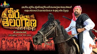 Veera Telangana Full Movie | R Narayana Murthy | Sri Balaji Video