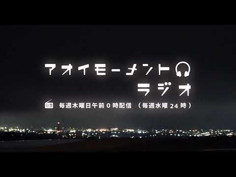 アオイモーメントラジオ_第1回(2019年2月20日配信)