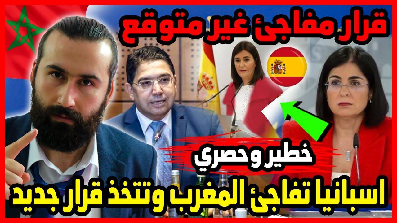 اسبانيا تفاجئ المغرب وتتخذ قرار جديد غير متوقع بعد اقصاء المغرب موانئها 🇲🇦