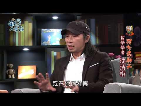 夜深人未靜-20180412-沈清楷、何澄輝