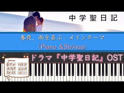 ドラマ『中学聖日記』春夜、雨を喜ぶ - メインテーマ(Piano & Strings) Cover
