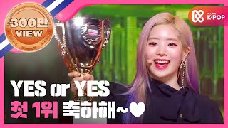 [Showchampion behind EP.115] 'TWICE(トワイス) - YES or YES' an unpublished encore