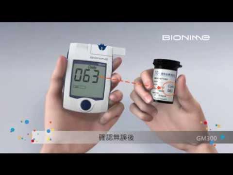 GM300華廣瑞特血糖儀(血糖監測系統)-操作影片(繁體中文-個人版)