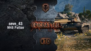 Превью: EpicBattle #70: seve_43 / M46 Patton