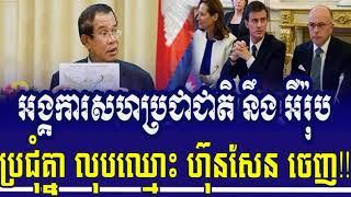 អង្គការ សហប្រ ជាជាតិ នឹង អឺរ៉ុប ប្រជុំគំរាមលោក ហ៊ុន សែន, RFA Hot News, Cambodia News Today