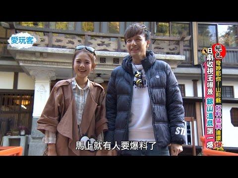 【山形 日本】連日本電視也Follow!我也要當千尋,絕美動畫場景再現!【週一愛玩客】#249