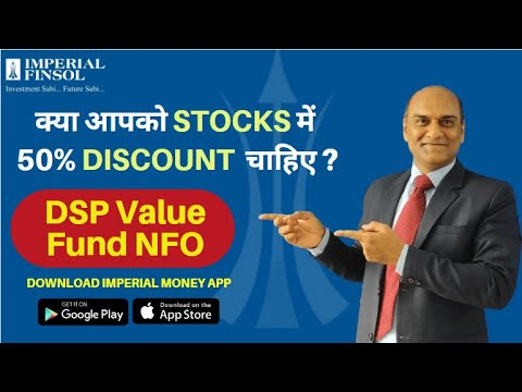 DSP Value Fund NFO 2020 Review | DSP Value Fund NFO Should you invest?