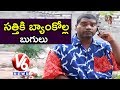Bithiri Sathi Conversation With Savitri Over Banks Recover Dues From Defaulters Assets