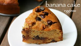 banana cake recipe | how to make easy eggless banana cake recipe