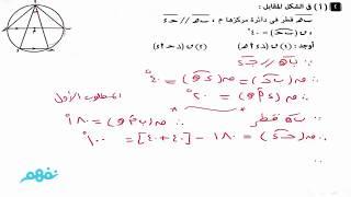 حل نموذج امتحان الهندسة - الصف الثالث الإعدادي - الترم الثاني - المنهج المصري