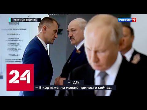 О чём Лукашенко шептался за спиной у Путина? //