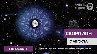 Гороскоп на 7 августа 2019 года