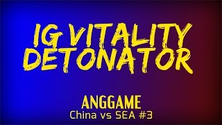 iG Vitality vs DeToNator | ANGGAME China vs SEA #3 - Online Final