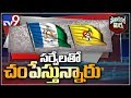 Political Mirchi: Survey reports turn headache to parties in AP & Telangana