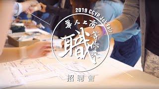 2019 CCYP Job Fair Teaser 華人工商招聘會