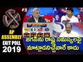 Debate on Exit Poll Results 2019 India #8   hmtv