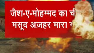 Breaking News: JeM chief Masood Azhar dead