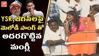 Mangli New YS Jagan Melody Song: Madanapalle Public Meetin..