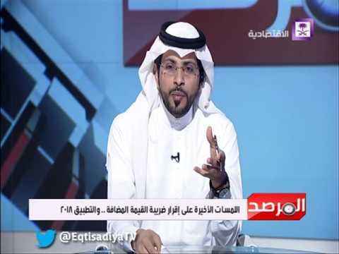 برنامج المرصد - اللمسات الأخيرة على إقرار ضريبة القيمة المضافة .. والتطبيق 2018 - أ. سليمان العساف