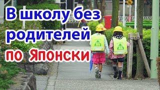 Почему детей в Японии нельзя отводить в школу?