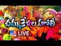 చమ్మకేళిల హోలీ Digital LIVE || Holi Festival Of Colors - TV9