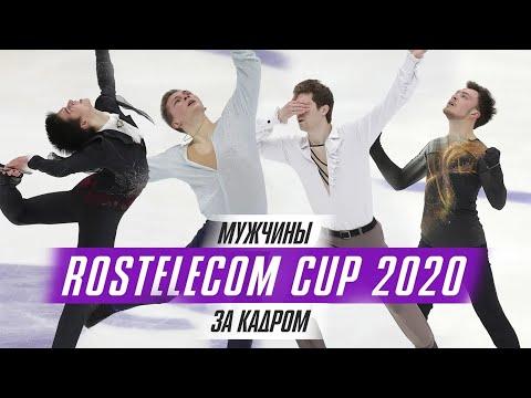 Коляда, Алиев и Гуменник в борьбе за золото Rostelecom Cup 2020. Фигурное катание. За кадром