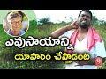 Bithiri Sathi Satires On Bill Gates -Run Agriculture Like Business Using Technology- Teenmaar News